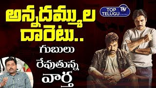 అన్నదమ్ముల దారెటు .. | Chiranjeevi and Pawan Kalyan Political Career | Janasena Party |
