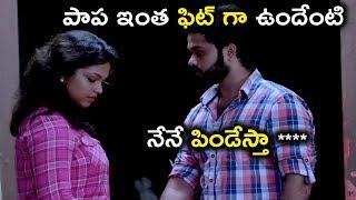 పాప ఇంత ఫిట్ గా ఉందేంటి  నేనే పిండేస్తా **** || Latest Telugu Movie Scenes