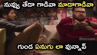 నువ్వు తేడా గాడివా మాడాగాడివా గుండ ఏనుగు లా వున్నావ్ || Latest Telugu Movie Scenes