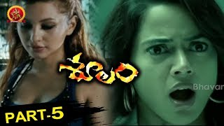 Soolam Telugu Movie Part 5 - Ajith, Sameera Reddy, Bhavana || Bhavani HD Movies