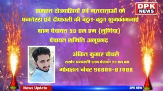 Advt. | दीपावली बधाई संदेश | अंकित कुमार चौधरी  ,ग्राम पंचायत 20 एल एम