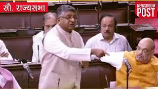 देखिए कानून मंत्री रविशंकर प्रसाद ने क्या कहा