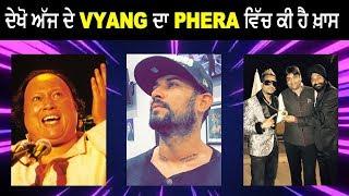 Vyang Da Phera | Garry Sandhu | G Khan | Nusrat Fateh Ali Khan | Bikram Singh Majithia