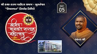 LIVE : Shreemad Bhagavat Katha @ Bhuvaneshvar Day 5