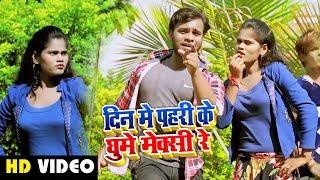 दिन में पहारी के घूमे मेक्सी रे - Rajkishor Kumar - Full Video - New Bhojpuri Song 2019