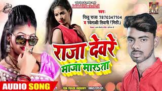सुपरहिट लोकगीत - राजा देवरे  माज़ा मारsता - Siddu Raja & swetakshi tiwari - New Song