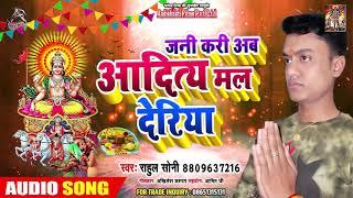 जनि करी अब आदित्य मल देरिया - Rahul Soni - Full Audio - Bhojpuri Chath geet 2019