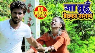 Superhit Video Song 2019 - जा तुहूँ बेवफ़ा सनम  - Depak Dehati - New bhojpuri Song 2019