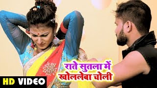 HD Video - राते सुतला में खोललेबा चोली - Deewana Don - Raate Sutala Mein Kholleba Choli -  Hit Songs