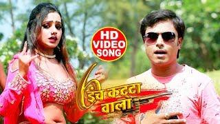 #Video #Song - 6 इंच कट्टा वाला - Prem Pandit 'Pappu' - 6 Inch Katta Wala -  New Bhojpuri Song 2019