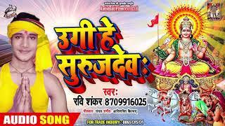 उगी हे सुरजदेव - Ravi Shankar का New भोजपुरी हिट छठ गीत |  Superhit Chath Song 2019