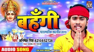 पारम्परिक छठ गीत - बहँगी - Abhishek Singh - Bahangi  - Bhojpuri Hit Chath Geet 2019