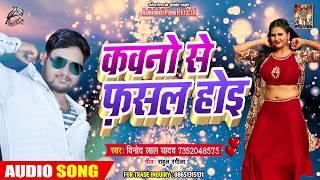 Vinod lal Yadav का New Bhojpuri Song || कवनो से फसल होइ || Bhojpuri Lokgeet 2019
