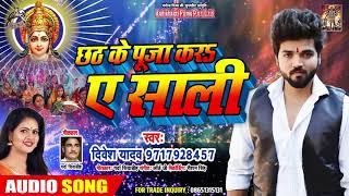 Divesh Yadav का New #Chath #Song - छठ के पूजा करs ए साली - Bhojpuri Chath Geet 2019