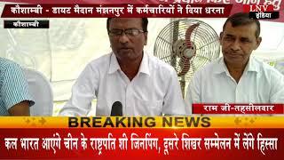 कौशाम्बी - डायट मैदान मंझनपुर में कर्मचारियों ने दिया धरना