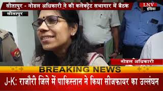 सीतापुर - नोडल अधिकारी ने की कलेक्ट्रेट सभागार में बैठक