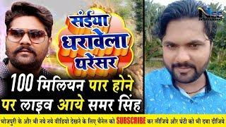 100 मिलियन पूरा होने पर लाइव आये Samar Singh ने क्या कहा अपने दर्शको से?