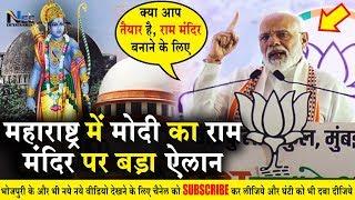 महाराष्ट्र की रैली में PM Modi जी ने कर दिया राम मंदिर को लेकर बड़ा ऐलान - मंदिर वही बनाएंगे