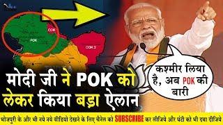POK को लेकर पीएम मोदी जी ने कर दिया बड़ा ऐलान - कश्मीर लिया है POK भी लेंगे
