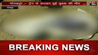 गोरखपुर - ट्रेन से कटकर हुई युवक की मौत