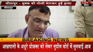 सीतापुर- युवक की गोली मारकर हुई हत्या