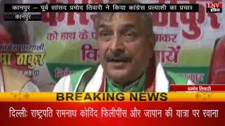 कानपुर - पूर्व सांसद प्रमोद तिवारी ने किया कांग्रेस प्रत्याशी का प्रचार