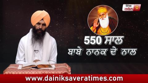 Special: 550वें साल का हर दिन Guru Nanak Dev ji के साथ | EP: 205