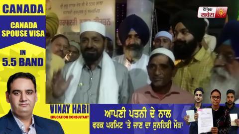Barnala पहुंचे International Nagar Kirtan का मुस्लिम भाईचारे ने किया Welcome