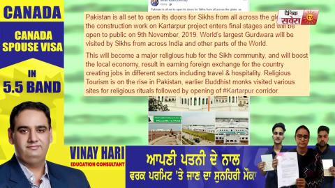 Pakistan ने किया Kartarpur Corridor खोलने की तारीक का ऐलान