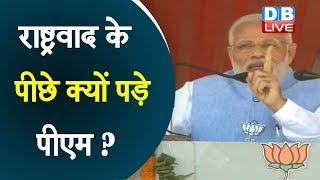 राष्ट्रवाद के पीछे क्यों पड़े PM ?  Haryana में PM Modi ने की रैली #DBLIVE