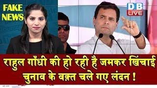 Viral Video Social Media Fact Check | क्या 2000 के नोट बंद हो जाएंगे? rahul gandhi in London|#DBLIVE