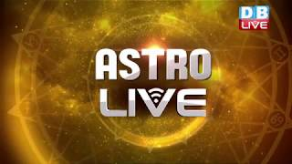 20 Oct 2019 | आज का राशिफल | Today Astrology | Today Rashifal in Hindi | #AstroLive | #DBLIVE