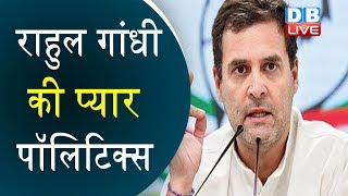 Rahul Gandhi की प्यार पॉलिटिक्स| Rahul Gandhi slams govt over controversial statement on Banerjee