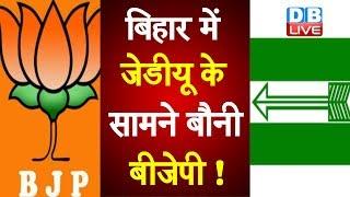 बिहार में जेडीयू के सामने बौनी बीजेपी !   BJP ready to quit CM post in Bihar  Bihar news in hindi