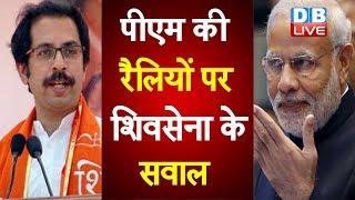PM की रैलियों पर Shivsena के सवाल | Shivsena ने साधा BJP पर निशाना |#DBLIVE