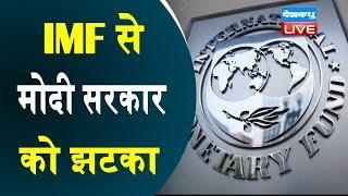 IMF से PM Modi सरकार को झटका | IMF ने नहीं बढ़ाया भारत का कोटा |#DBLIVE