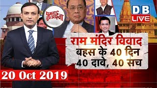 News of the Week | Ram Mandir मामले के 40 सच | ayodhya ram mandir latest news, राम मंदिर | #DBLIVE