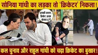 Sonia Gandhi का लड़का तो 'Cricketer' निकला! चुनावी मौसम में Cricket क्यों खेल रहे हैं Rahul Gandhi?