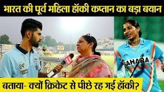पूर्व भारतीय महिला हॉकी कप्तान का बेबाक Interview, बताया- क्यों Cricket से आगे नहीं निकली Hockey?