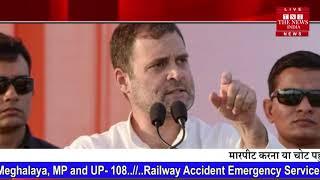 राहुल गांधी ने बताया कि बीजेपी आख़िर क्या चाहती है THE NEWS INDIA