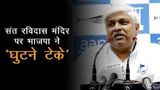 संत रविदास मंदिर पर BJP ने घुटने टेके