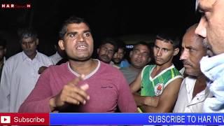 किस मंत्री के कार्यकर्ता दारू  बाटते पकड़े गए देखे हर न्यूज़ की लाइव कवरेज HAR NEWS 24