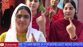 झज्जर में कैसा चल रहा है मतदान देखे हर न्यूज़ के साथ क्या उम्मीदें हैं उम्मीदवारों को HAR NEWS 24