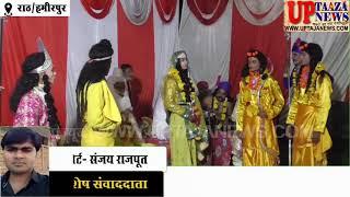 राठ रामलीला में हुआ राम केवट संवाद,गंगापार,भरत मिलाप व दशरथ मरण का मंचन
