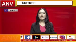 जिला प्रशासन ने सुरक्षा के किये पुख्ता इंतजाम || ANV NEWS JULANA - HARYANA