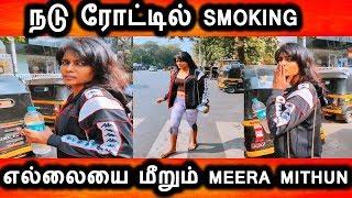 நடு ரோட்டில் புகைபிடித்தபடி செல்லும் மீரா மிதுன் வைரலாகும் வீடியோ|Meera Mithun Smoking In Public