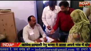 कांग्रेस प्रत्याशी रेनू बाला ने अपने गांव में डाली वोट