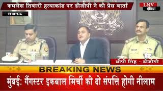 कमलेश तिवारी हत्याकांड पर डीजीपी ने की प्रेस वार्ता