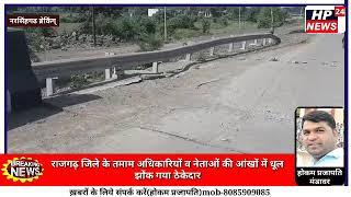 राजगढ़ जिले के तमाम अधिकारियों व नेताओं की आंखों में धूल झोंक गया ठेकेदार