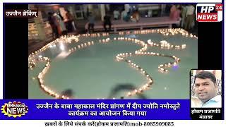 महाकाल की नगरी उज्जैन के बाबा महाकाल मंदिर प्रांगण में ,दीप ज्योति नमोस्तुते कार्यक्रम का आयोजन किया